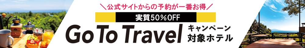 go to travel の適用について